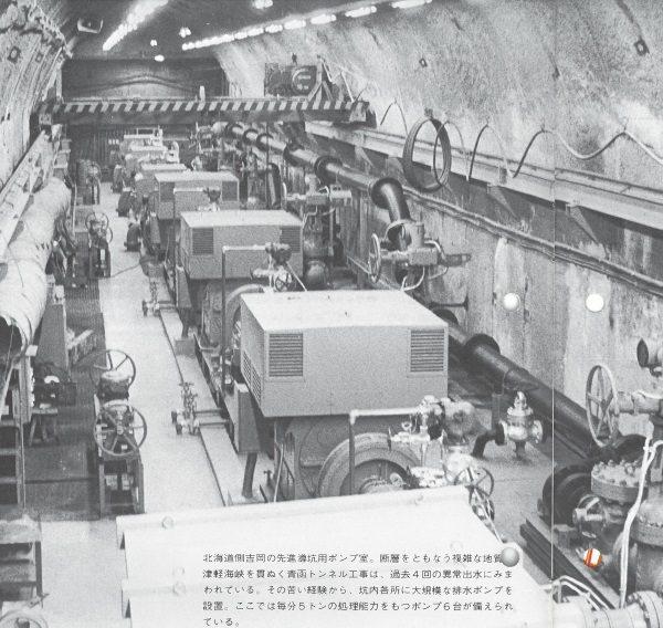 青函トンネル工事②
