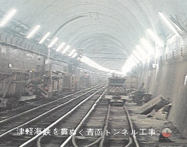 青函トンネル工事⑧